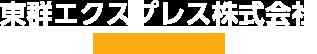 東群エクスプレス株式会社